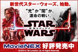スター・ウォーズ/最後のジェダイ MovieNEX