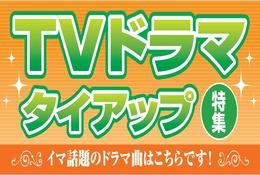 TVドラマタイアップ