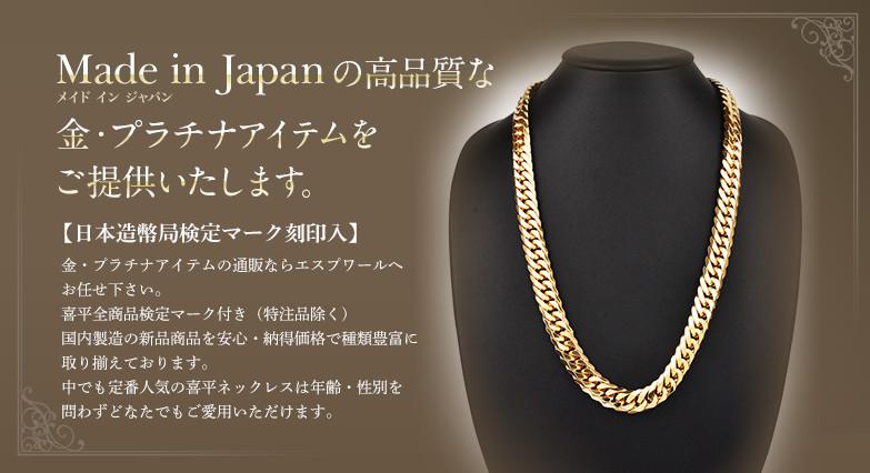 メイド イン ジャパンの高品質な金・プラチナアイテムをご提供いたします。