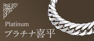 Platinum プラチナ喜平