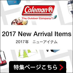 コールマン(coleman)2017年新商品特集