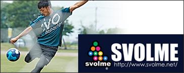 スボルメ SVOLME サッカー