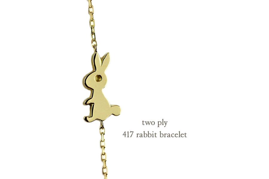 トゥー プライ 417 ラビット ウサギ ブレスレット 18金