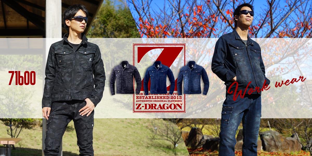 Z-DRAGON 作業着 作業服 71600