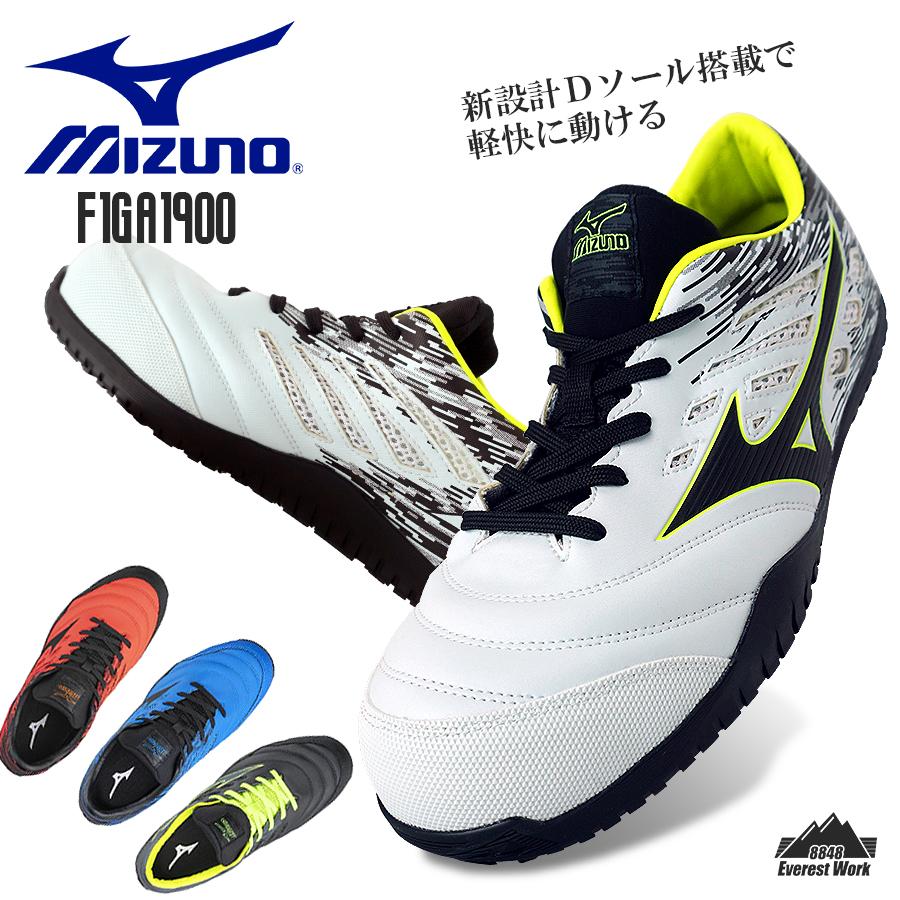 ミズノ 安全靴 F1GA1900