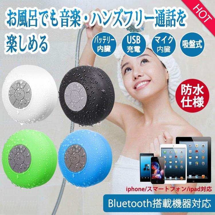 ミニマニスト お風呂の壁に取り付け可能 スマートフォン スマホ タブレット スピーカー iphone 防水 ポータブル 室内 室外 お風呂用 bluetooth スピーカー ハンズフリー<br><noscript><img src=