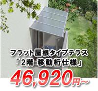 フラット屋根2階移動桁