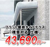 フラット屋根1階積雪対応標準