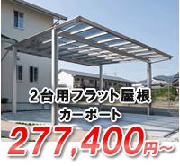 2台用フラット屋根カーポート