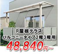 2R屋根テラス 2階用