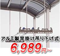 アルミ製竿掛け吊り下げ式