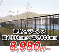 縦格子フェンス