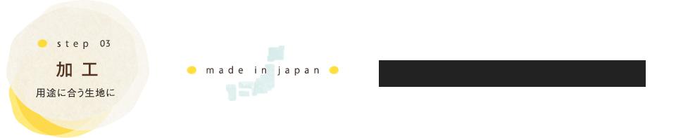 made in japan 紡績や織布においては一部海外の素材も使用しております。品質を最も左右する染色加工全ては日本国内にて行なっております。