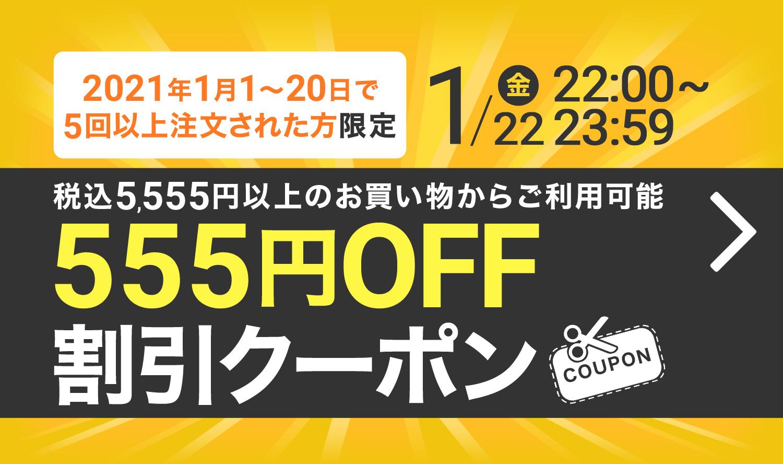 555円OFFクーポン