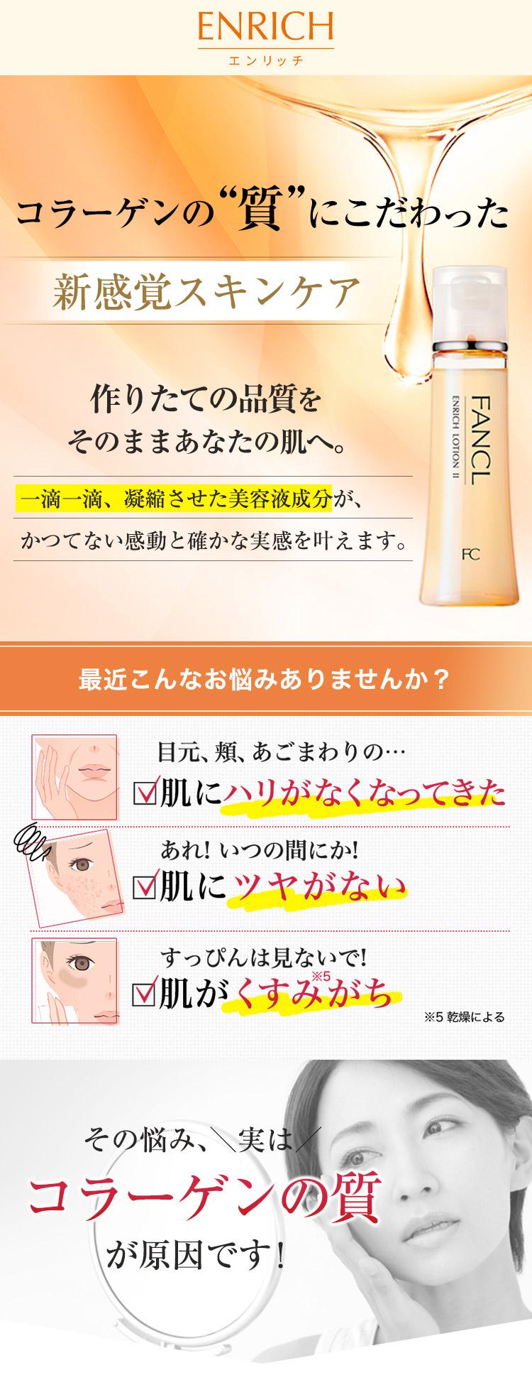 エンリッチ化粧液・乳液 コラーゲンの質