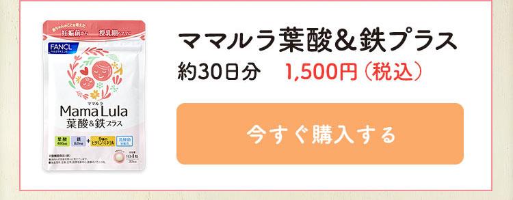 ママルラ30日購入ボタン