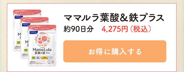 ママルラ90日購入ボタン
