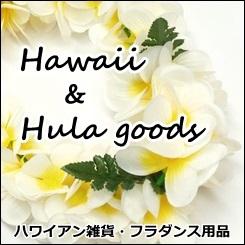 ハワイアンアイテム