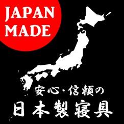 安心・信頼の日本製寝具