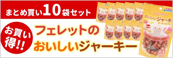 ドギーマン フェレットのおいしいジャーキー(10袋セット)