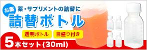 お薬詰め替えボトル30ml 5本セット
