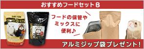 おすすめフードセット B(アルミ袋プレゼント!)(ジャパンプレミアム匠味240g ジャパンプレミアム1.5kg (大袋))