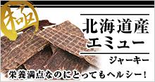 フェレット ちょこっと極みシリーズ 北海道産エミュー 30g