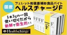 ヘルスチャージF(3g×100本入り
