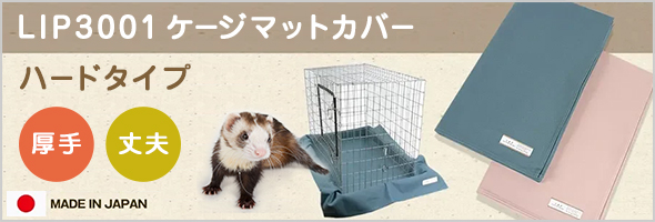 LIP3001 ケージマットカバー 【ハードタイプ】