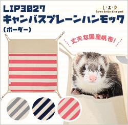 LIP3027 キャンバスプレーンハンモック(ボーダー)