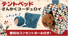 i Dog テントベッド さんかくコーデュロイ Sサイズ