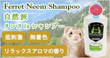 三晃商会 フェレット・ニームシャンプー