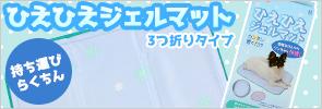 ひえひえジェルマット(3つ折りタイプ)