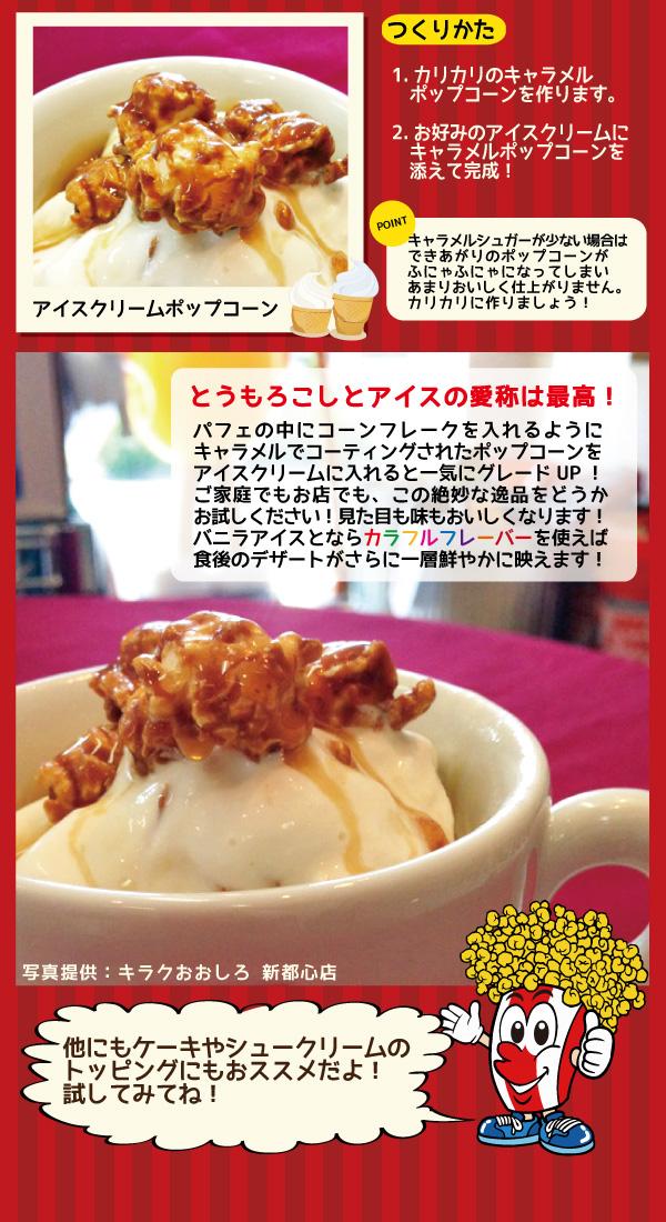 アイスクリームポップコーンおいしいよ!