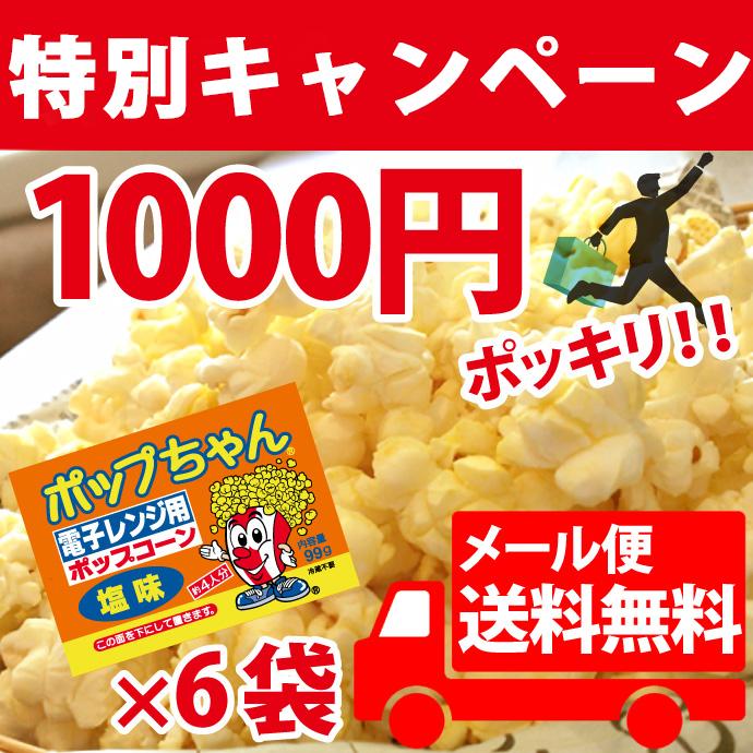 お買い物マラソン限定!ポップちゃん6袋(塩味)【ポップちゃん】