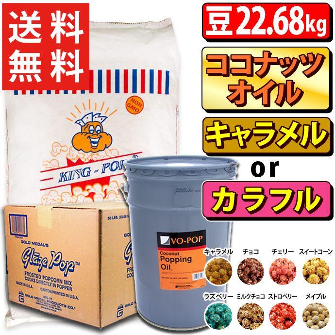 KINGバタフライ豆22.68kg + 選べるカラフルフレーバー22.7kgセット