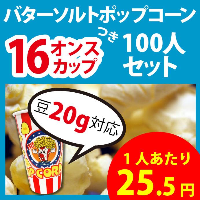 カップ付バターソルトポップコーン100人セット