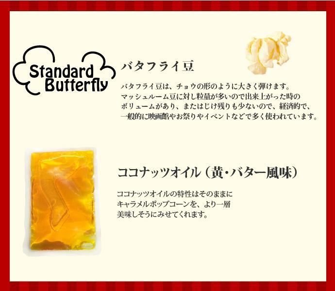 バタフライ豆とオイル