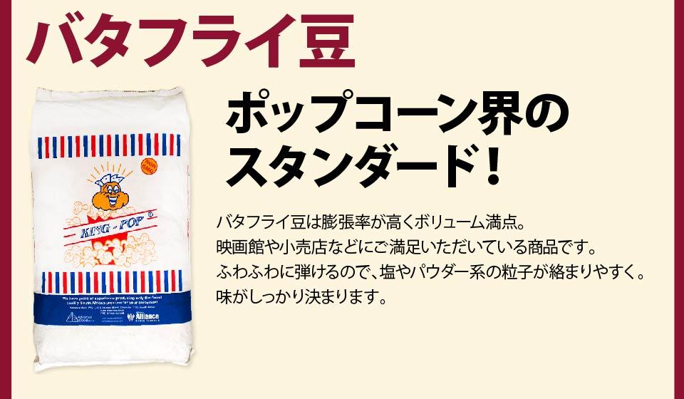 バタフライ豆