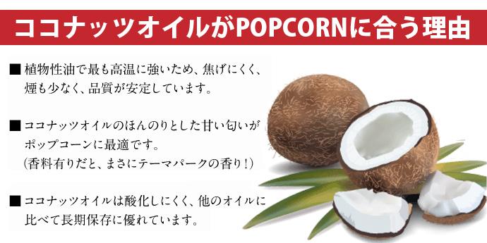 ココナッツオイルがポップコーンに合う理由