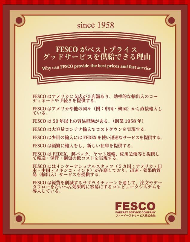 FESCOがベストプライス・グッドプライスを供給できる理由