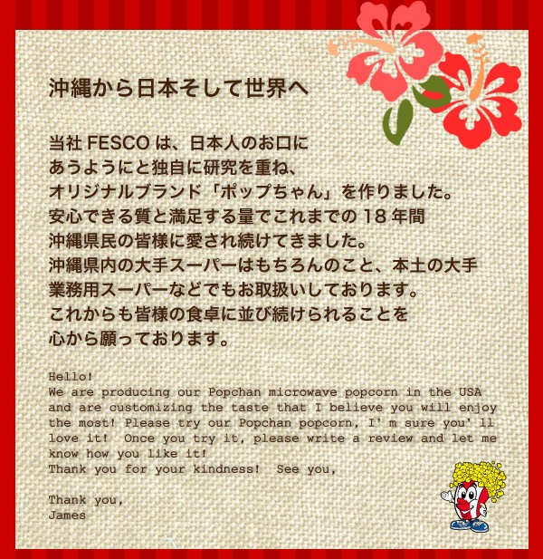 FESCOについて
