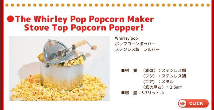 Whirley Pop ステンレス製