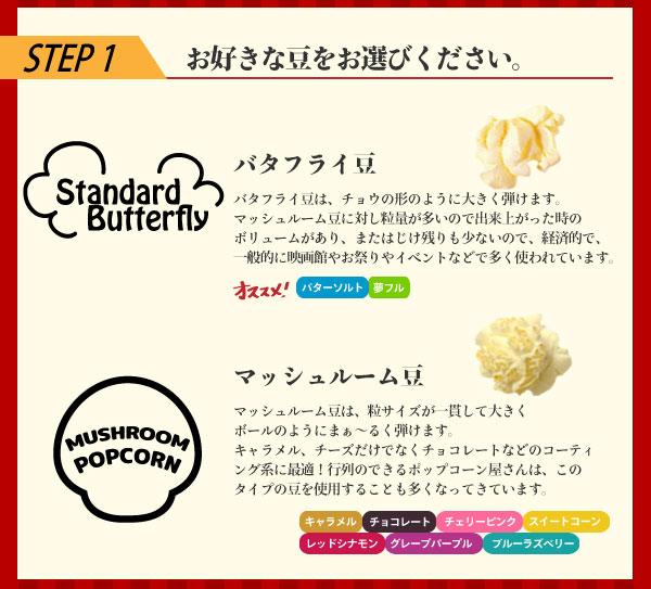 お好きな豆をお選びください。
