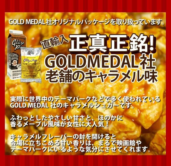 GOLD MEDAL社製 老舗のキャラメルフレーバー