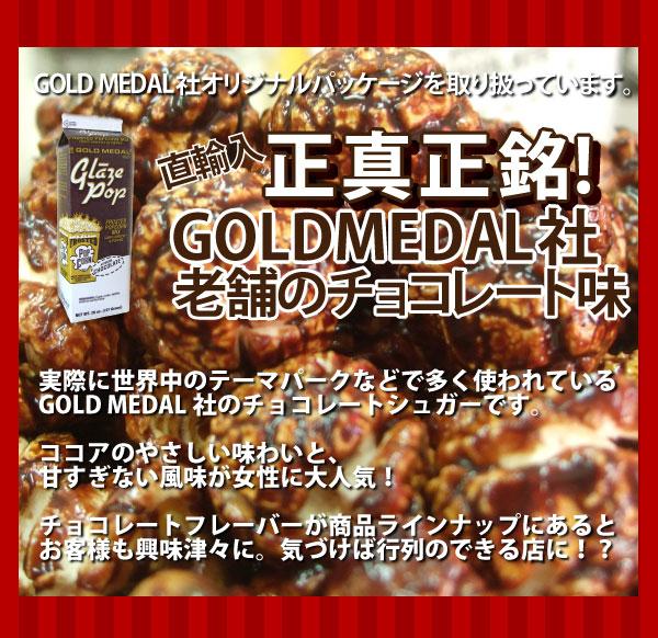 GOLD MEDAL社製 老舗のチョコレート