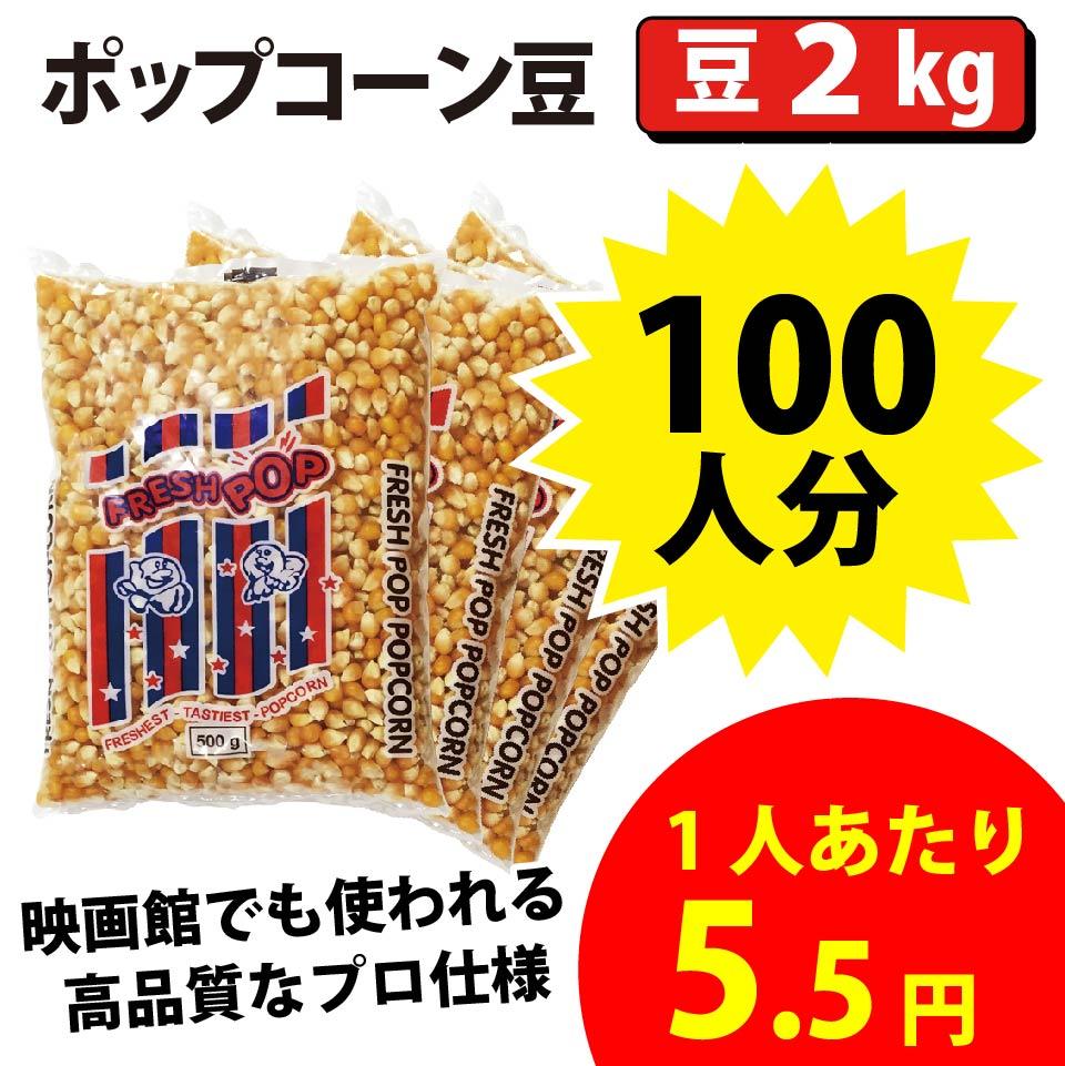 ポップコーン豆2kg
