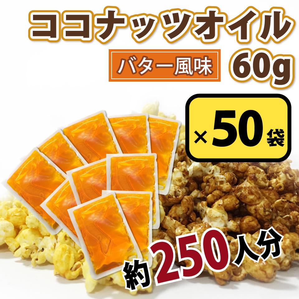 ココナッツオイル バター風味60g