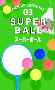 スーパーボール