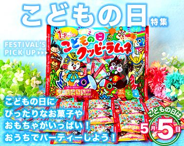 5月5日はこどもの日。まだまだ間に合うお菓子特集